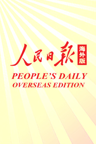 overseas daily present 2001 edition