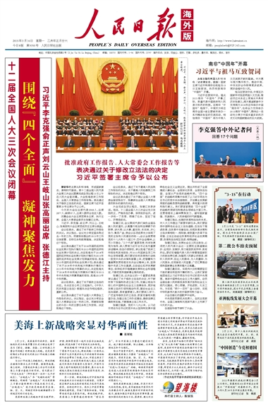 People's Daily (Overseas Edition, 2001 - Present)